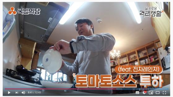 자가 격리 중인 안철수 국민의당 대표가 유튜브에 올린 파스타 요리 영상. [안철수 대표 유튜브 채널 캡처]
