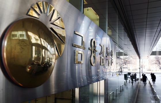 서울 영등포구 여의도 금융감독원에 로고가 보이고 있다. 뉴시스