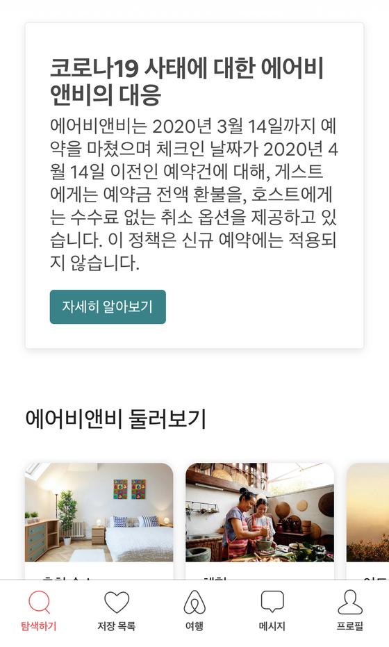 에어비앤비 앱 첫 화면에 코로나19로 인한 무료 환불 안내가 게재돼 있다.