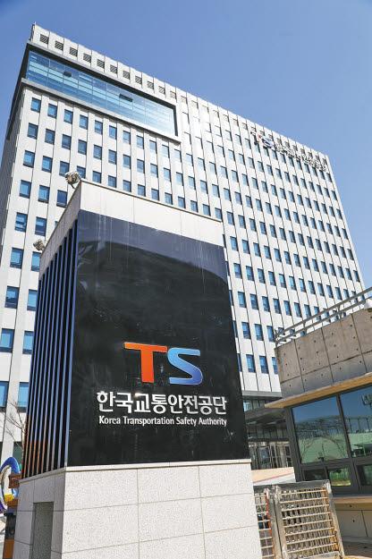 경북 김천에 위치한 교통안전공단은 안전한 교통환경을 조성하는 기관이다. [사진 교통안전공단]