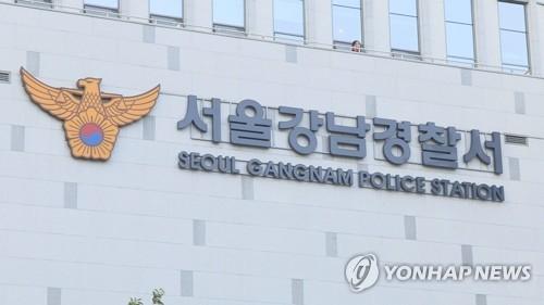 서울 강남경찰서. 연합뉴스TV