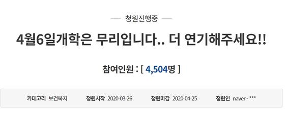 4월 6일 예정된 유초중고 개학을 추가 연기해달라는 청원이 청와대 국민청원 게시판에 잇따라 올라오고 있다. [홈페이지 캡처]