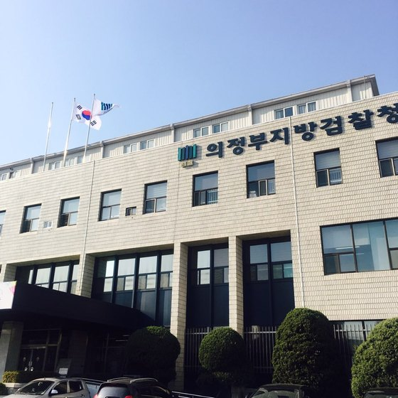 의정부지검 본관 뉴스1