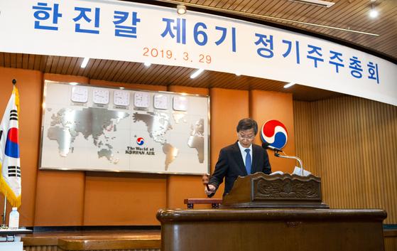 지난해 3월 서울 중구 한진빌딩에서 열린 '제6기 한진칼 정기 주주총회' 중앙포토