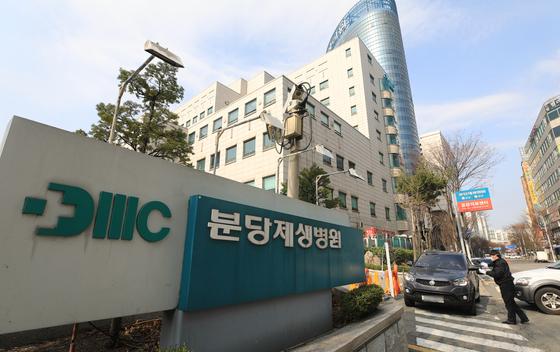 경기도 성남시 분당제생병원 [뉴스1]