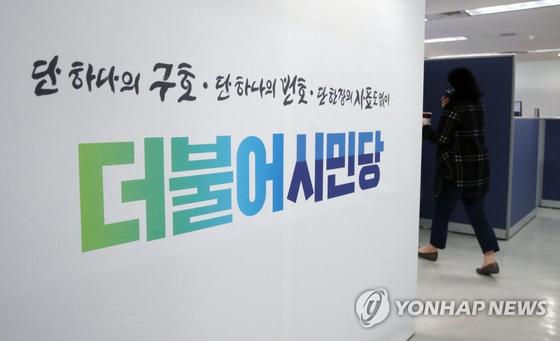 더불어시민당 중앙당사. [연합뉴스]