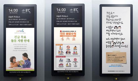 포커스미디어코리아가 엘리베이터TV를 통해 선보이는 코로나19 관련 캠페인.