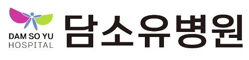 담소유병원 소아복강경탈장수술 음낭수종 발생 억제 논문 발표