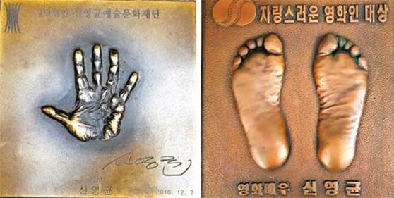 신영균씨의 손과 발을 찍은 동판 프린팅. 영화인 신영균의 또 다른 자화상이다. 김경희 기자