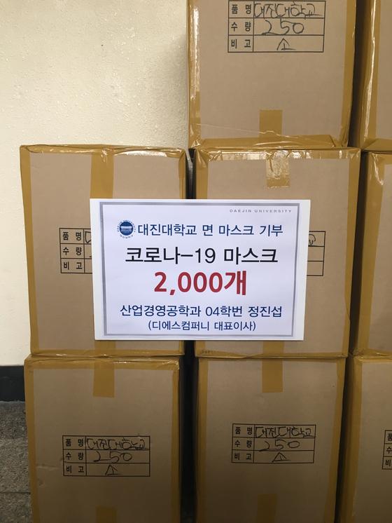 대진대 산업경영공학과 정진섭 동문, 모교에 면 마스크 2000장 기부