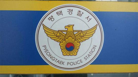 평택경찰서. 연합뉴스