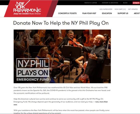 긴급 펀드에 후원을 호소하는 뉴욕필하모닉 홈페이지. 홈페이지 캡처