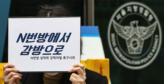 25일 서울지방경찰청 앞에서 n번방 사건 강력 처벌 촉구 집회가 열렸다. [뉴스1]
