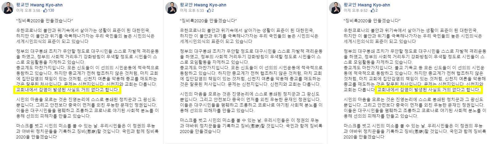 28일 황교안 미래통합당 대표 페이스북 수정내역 캡처