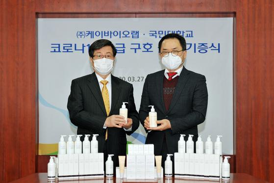 국민대-케이바이오랩, 코로나-19 의료진 위해 기능성 화장품 기증