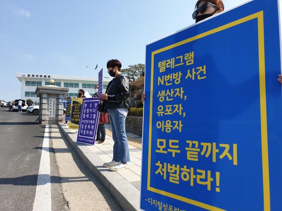 디지털성폭력대응 강원미투행동연대 등 시민단체 회원들이 31일 오전 춘천지법 앞에서 n번방 가해자들의 엄중한 처벌 요구하는 피켓을 들고 시위를 하고 있다. 박진호 기자