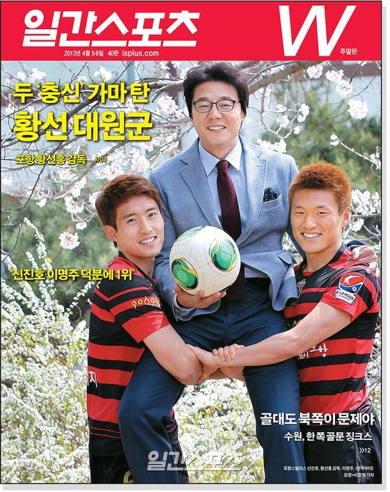 일간스포츠 2013년 4월 5일자 1면