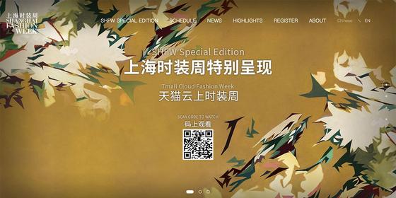 코로나19로 잠정 연기됐던 상하이 패션위크가 '티몰 클라우드 패션위크'라는 이름으로 지난 24일부터 디지털 기술을 통해 온라인 생중계 됐다. 사진 상하이패션위크 홈페이지