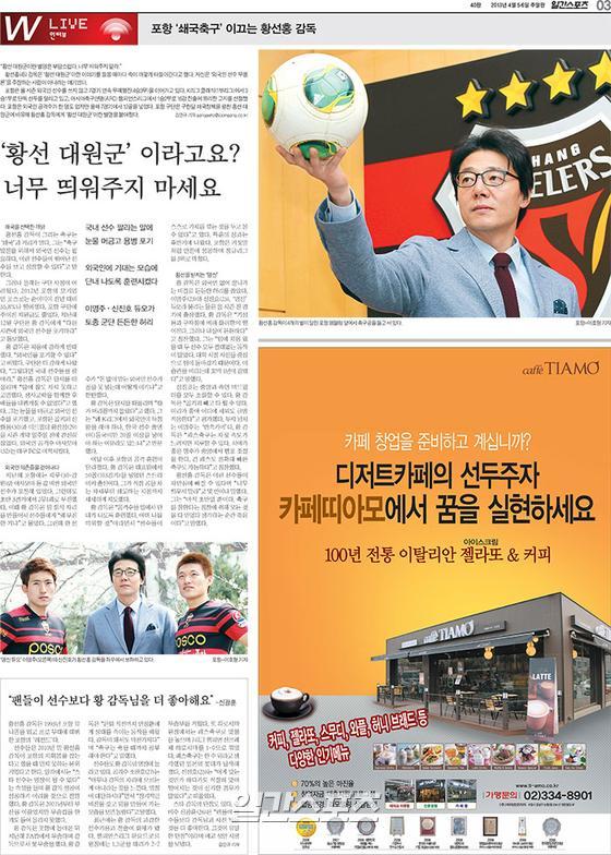 일간스포츠 2013년 4월 5일자 3면