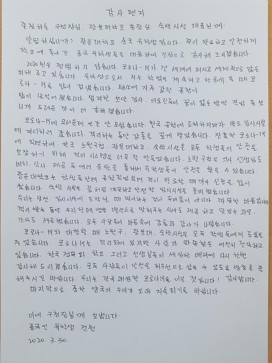 〈사진〉 중국인 유학생들이 보내온 감사 편지 이미지