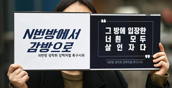25일 서울지방경찰청 앞에서 텔레그램 성 착취 사건 강력처벌 촉구 시위가 열렸다. [뉴스1]