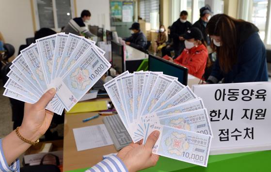 충남 금산군 금산읍사무소에서 아동수당 대상 가정에 소비쿠폰을 나눠주고 있다. 프리랜서 김성태