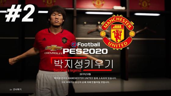위닝 일레븐. 한국에서 이 축구게임을 성장시킨 1등 공신은 박지성이다.