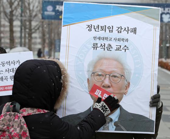 지난 2월 17일 오후 서울 연세대학교 정문 앞에서 아베규탄서대문행동 관계자 등이 류석춘 연세대 교수의 파면을 촉구하는 퍼포먼스를 하고 있다. 연합뉴스