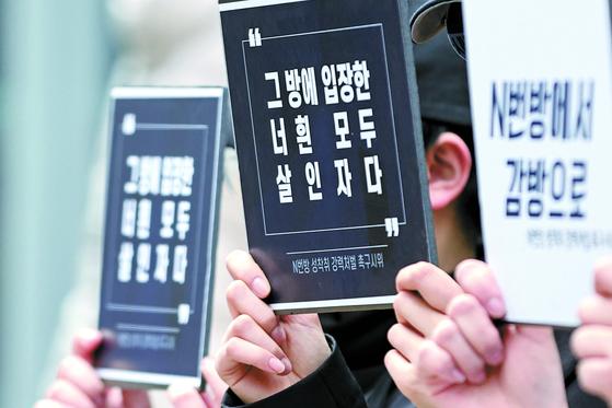 신종 디지털 성범죄 법률 제정 및 2차 가해 처벌 법률 제정 등을 촉구하는 시위 모습. [뉴스1]