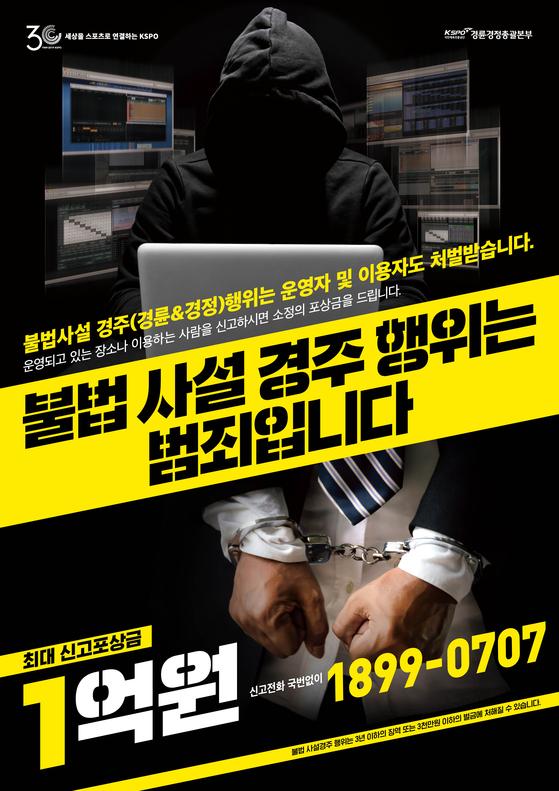 경륜 경정의 불법 사설 경주 신고 포스터.