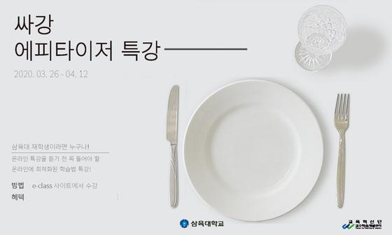 삼육대 '싸강 에피타이저 특강' 운영…온라인 학습 적응 지원
