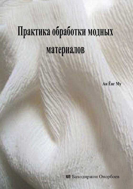 발간 된 저서 『패션소재개발』의 표지