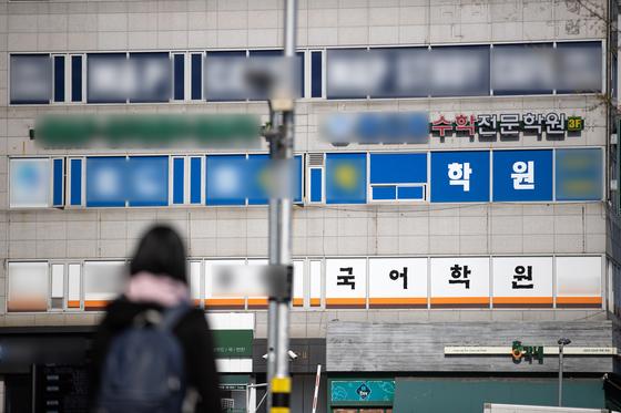 지난달 30일 서울 시내의 한 학원가. 뉴스1