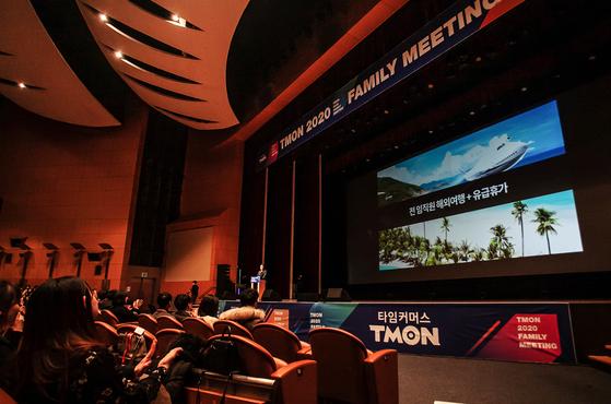 티몬이 임직원을 대상으로 개최한 티몬 2020 패밀리 미팅. 사진 티몬