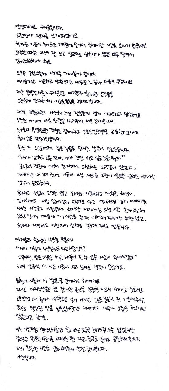 쇼파르뮤직/우지윤 자필편지