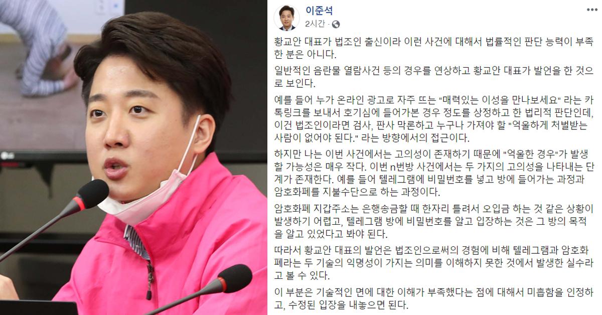 이준석 미래통합당 최고위원(왼쪽)이 2일 페이스북에 올린 게시물. 중앙포토·페이스북 캡처<br>