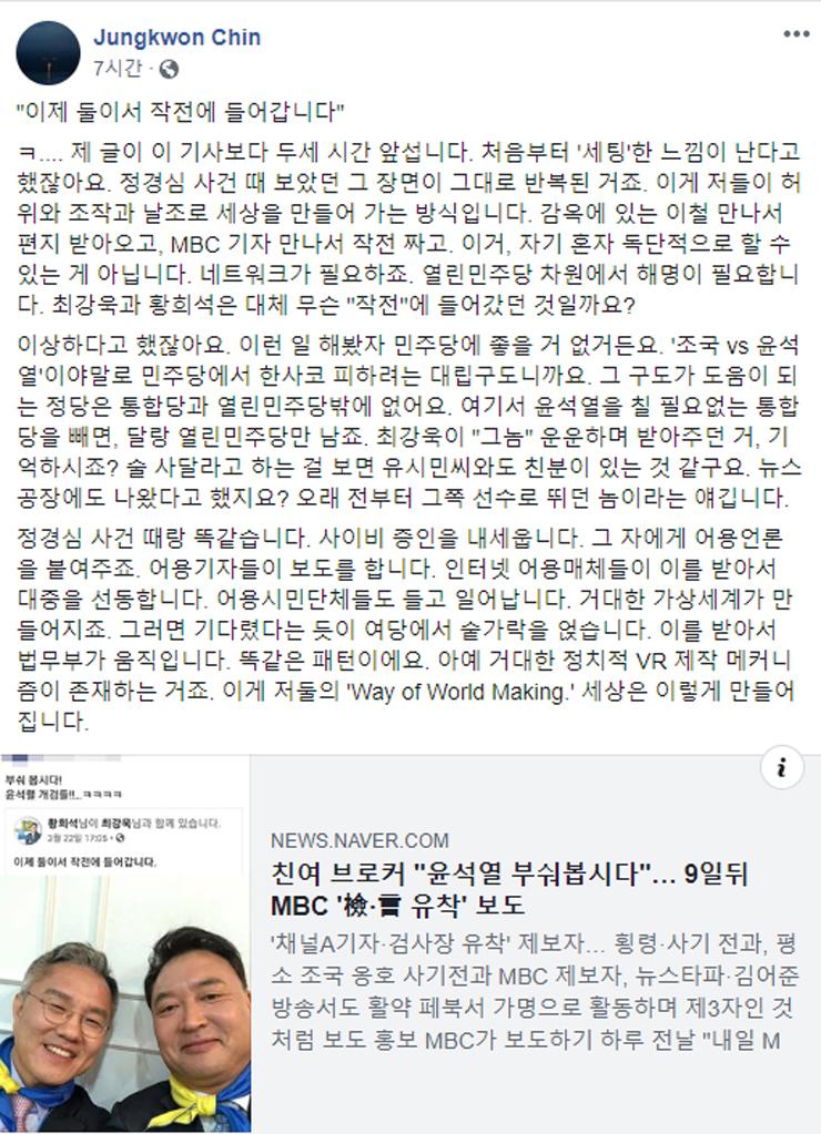"""진중권 """"정경심 때와 같은 세팅…사이비 증인→어용 언론으로 가상세계 창출"""""""