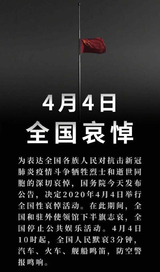 중국 국무원이 4일 오전 10시를 기해 신종 코로나 사망자를 애도하는 행사를 연다고 밝혔다. [중국신문망]