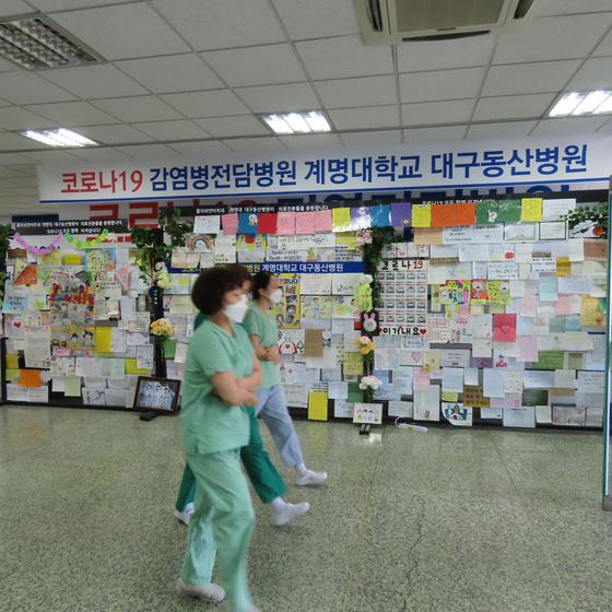코로나19 전담병원인 계명대 동산병원에서 의료진들이 감사와 격려의 손편지가 전시된 게시판을 앞을 지나가고 있다. 오영환 기자
