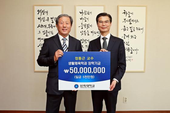 삼육대 정동근 은퇴교수, 생활체육학과 장학기금 5000만원 기부