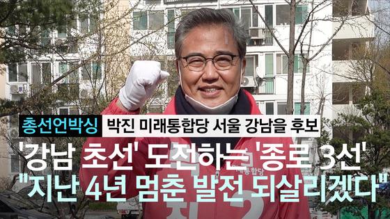 총선언박싱 박진(서울 강남을) 미래통합당 후보.