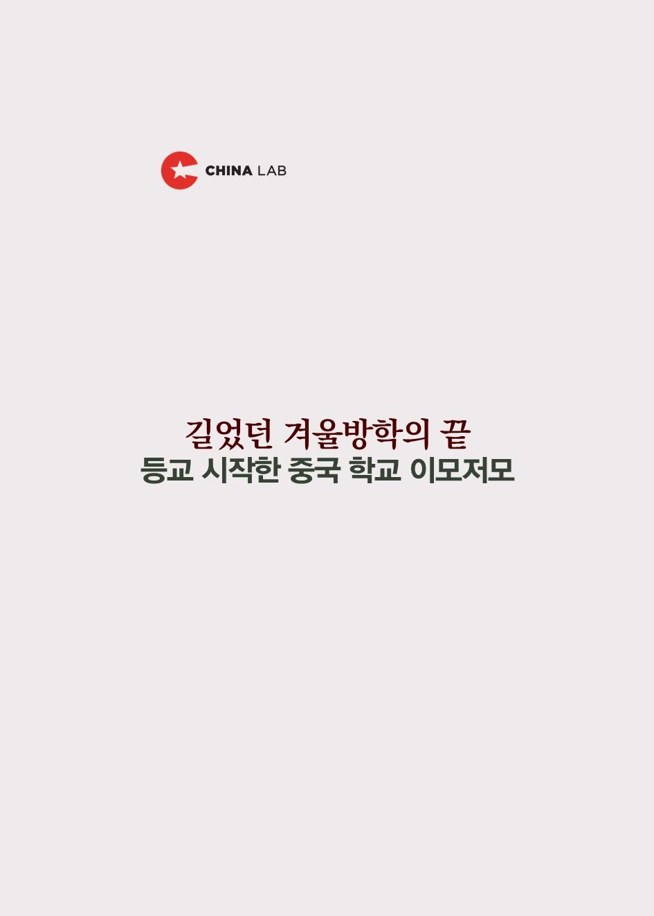 차이나랩/카드뉴스