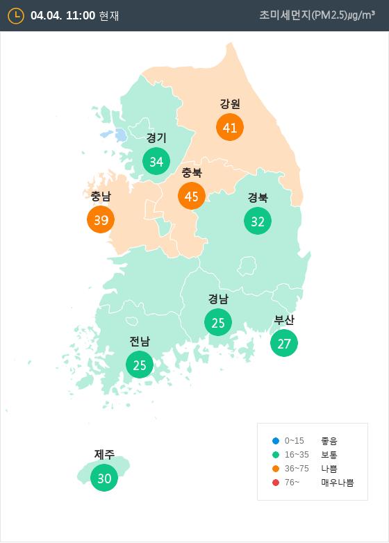 [4월 4일 PM2.5]  오전 11시 전국 초미세먼지 현황