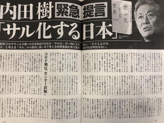 """우치다 다쓰루 고베여학원대학 명예교수는 슈칸분슌 최신호에서 현재 일본의 모습을 """"원숭이화 되고 있다""""고 혹독하게 비판했다. 서승욱 특파원"""