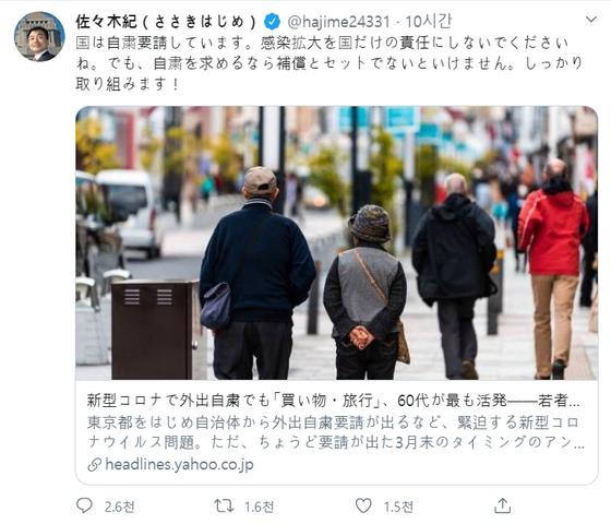사사키 하지메 일본 국토교통성 정무관의 개인 트위터 계정. 이 글은 원래 글이 논란이 되자 수정해 올린 것이다. 트위터 캡처