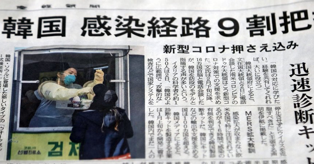 5일 일본 도쿄도(東京都)에 배달된 산케이(産經)신문이 '한국 감염 경로 9할 파악'이라는 제목의 기사에서 한국의 신종 코로나바이러스 감염증(코로나19) 대응을 소개하고 있다. 연합뉴스