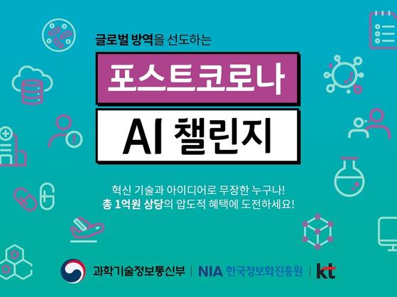 AI로 감염병 확산 막자…KT, 포스트 코로나 아이디어 공모전