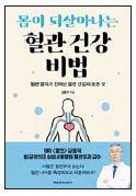 [건강한 가족] 헬스 신간 『몸이 되살아나는 혈관 건강 비법』外