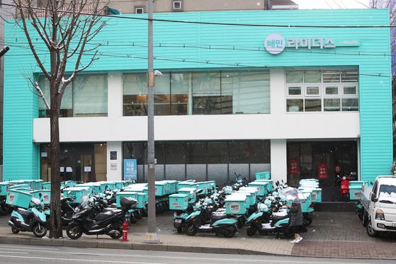 서울 강남구 역삼동 배달의 민족 라이더 센터 모습. 장진영 기자