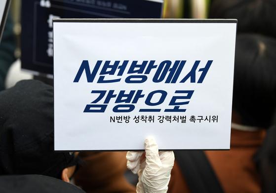 조주빈이 검찰로 송치된 지난달 25일 시민단체가 'n번방' 주범 조주빈의 강력처벌을 요구하며 피켓 시위를 하고 있다. 강정현 기자